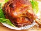 Рецепта Вкусна и лесна печена агнешка плешка на фурна с олио и червен пипер